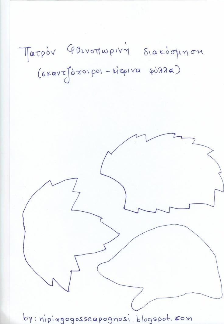 Φθινοπωρινή διακόσμηση (σκαντζόχοιροι & φύλλα)