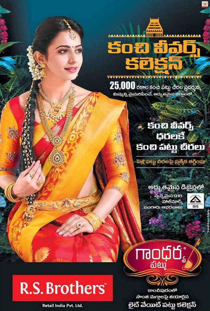 Kanchi weavers collection @R.S.Brothers! #Kanchi Pattusarees in 25,000 designs waiting for you @R.S.Brothers. Visit your neraest #R.S.Brothers showroom to grab these various designs of #PattuSarees.