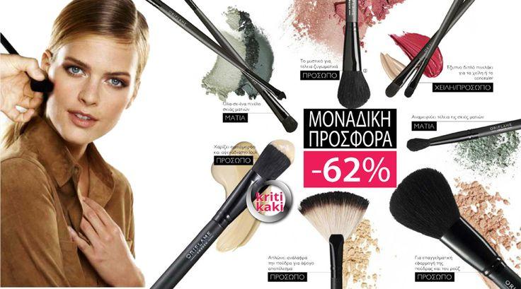 http://oriflame-kritikaki.gr/professional-brushes-for-makigiaz-2/ Aποκτήστε τα κατάλληλα εργαλεία για επογγελματικό - τέλειο αποτέλεσμα στο μακιγιάζ σας. ΜΟΝΑΔΙΚΗ ΠΡΟΣΦΟΡΑ: 62% ΈΚΠΤΩΣΗ