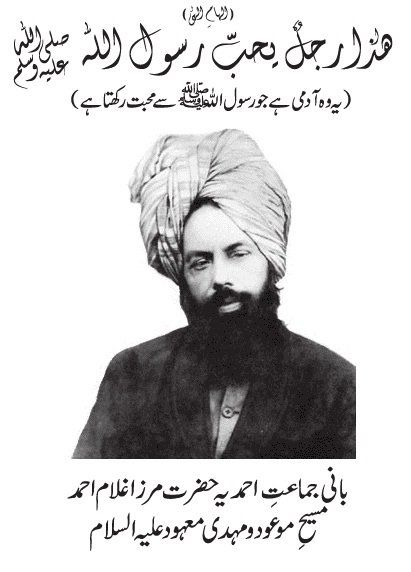 The man who loves Prophet Mohammad(saw) (Revelation to Promised Messiah and Mahdi (as))