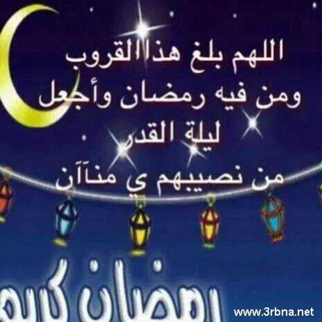 اللهم بلغنا رمضان و اجعل ليلة القدر من نصيبنا Ramadan Arabic Calligraphy Islam