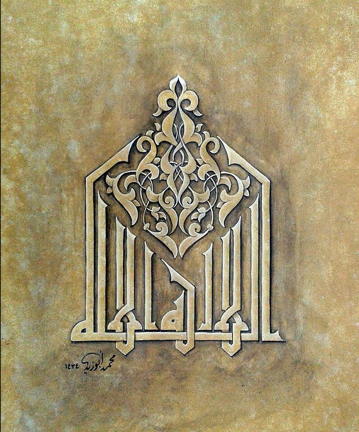Arabic calligraphy لا اله الا الله