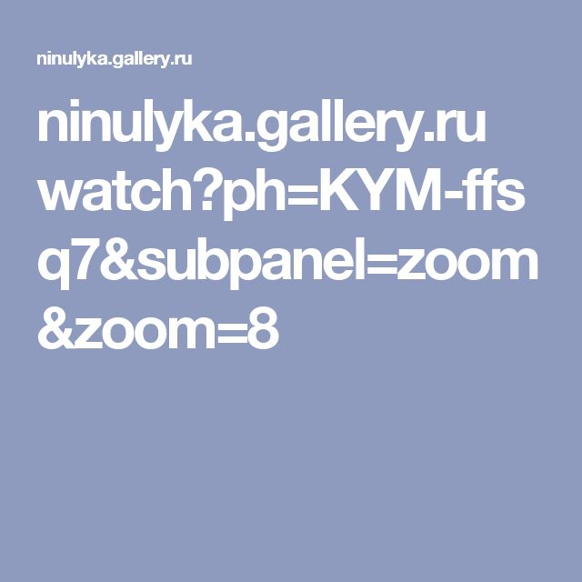 ninulyka.gallery.ru watch?ph=KYM-ffsq7&subpanel=zoom&zoom=8