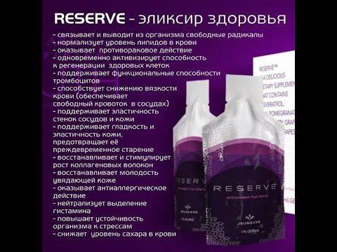 5 –  Reserve  супер заряд вашей внутренней системы