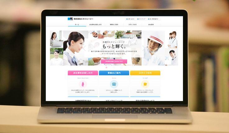つながりを意識した医療の求人検索サイト|ウェブデザイン事例|デザイナーズオフィスのヴィス