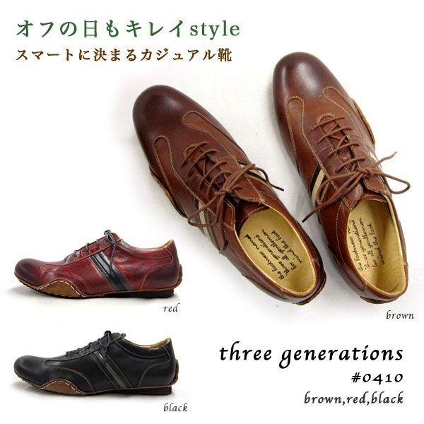 【送料無料】「three generations(スリージェネレーションズ)」大人カジュアルにおすすめの本革レザーシューズ(tg0410natural)【w1】【楽天市場】