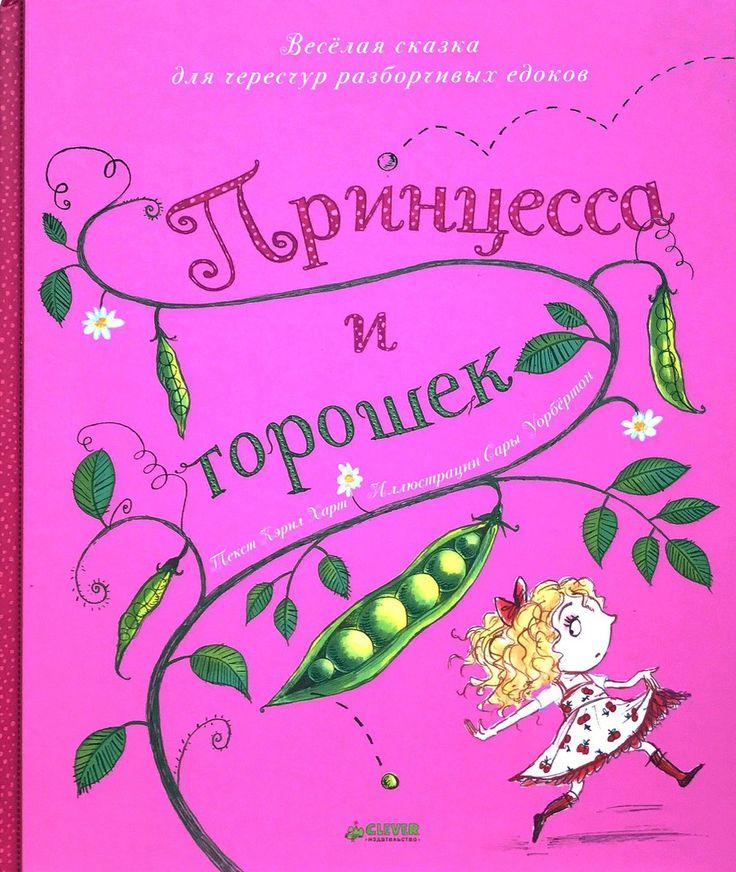 """Вы уже читали ремейк """"Принцессы на горошине""""? Старая сказка на новый лад!  """"ПРИНЦЕССА И ГОРОШЕК"""" текст Кэрил Харт, иллюстрации Сары Уорбертон http://www.labirint.ru/books/516162/?p=21234  Отличную серию книг мы обнаружили! Очень яркая, красочная, замечательные иллюстрации и прикольные (извините за такое словечко) стихи.  Сказка о девочке, живущей с папой:  Все было безоблачно в жизни Лили: у дома лесного ромашки цвели, заботливый папа копал огород, не зная с дочуркой ни бед, ни хлопот.  Я…"""