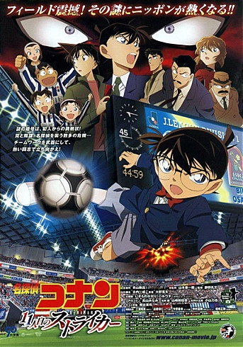 Detective Conan Movie 16 - The Eleventh Striker. Just watched. I fucking love all of the Detective Conan movies XD