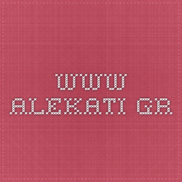 www.alekati.gr