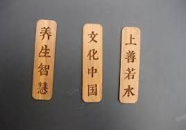 Image result for 古代竹牌