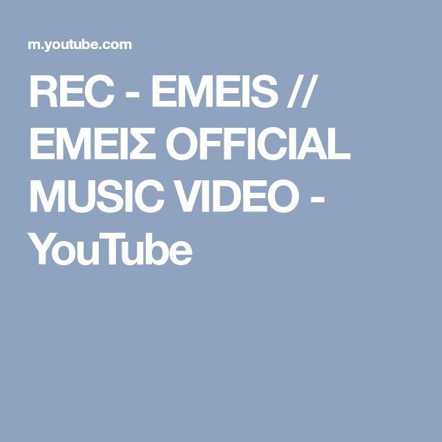 REC - EMEIS // ΕΜΕΙΣ OFFICIAL MUSIC VIDEO - YouTube