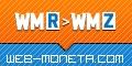 Платёжные системы интернета - WebMoney  Компания WM Transfer Ltd — владелец и администратор платежной системы WebMoney Transfer. Система WebMoney Transfer существует с 1998 года.