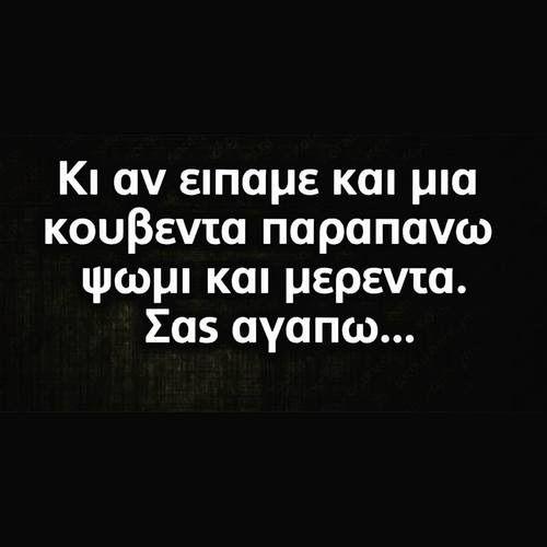 Εικόνα μέσω We Heart It #greek #quotes #ελλήνικα