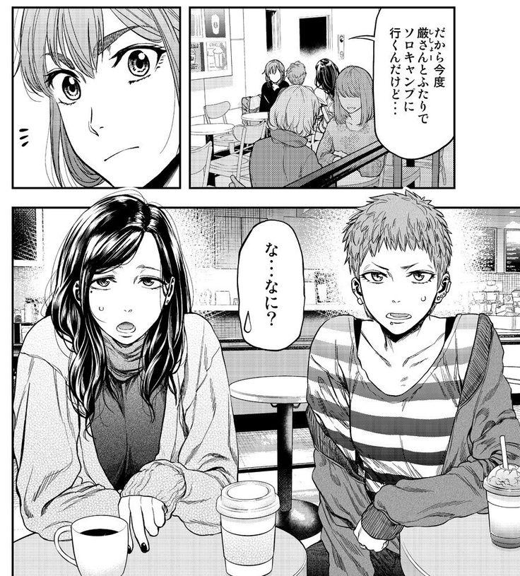 出端祐大@ふたりソロキャンプ2巻5/23発売 (@debacoq) さんの漫畫 | 14 ...