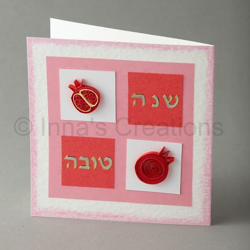 Inna's Creations: Rosh Hashanah cards with quilling