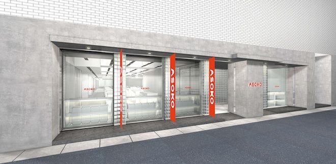 日本発の低価格雑貨店「ASOKO(アソコ)」大阪に初出店   Fashionsnap.com
