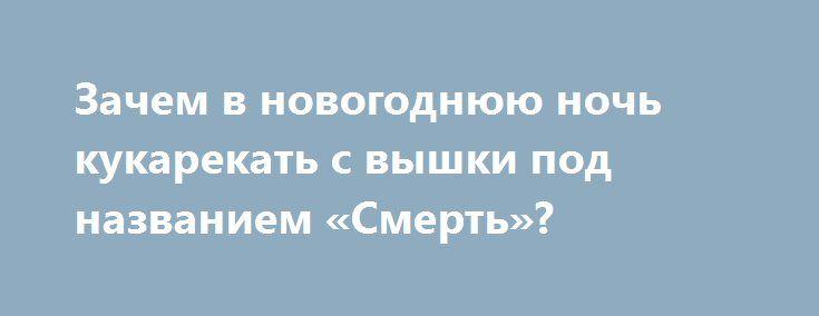 Зачем в новогоднюю ночь кукарекать с вышки под названием «Смерть»? http://rusdozor.ru/2016/12/28/zachem-v-novogodnyuyu-noch-kukarekat-s-vyshki-pod-nazvaniem-smert/  Почти до самого комендантского часа – взрослые приводят сюда ребятню, которая, задержавшись ненадолго у елки, спешит в расположенный рядом сквер Первомайский, где вырос фантастический сад из светящихся карликовых деревьев, ветви которых электрики-«мичуринцы» увили разноцветными гирляндами. Сейчас здесь не действует строгое ...