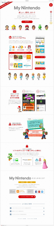 https://www.nintendo.co.jp/my_nintendo/index.html