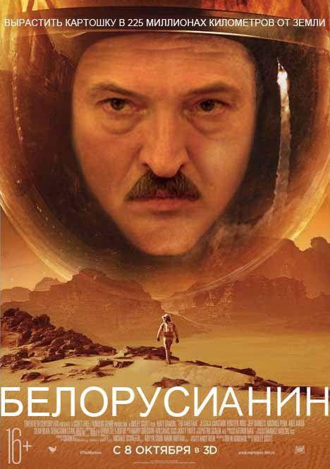 Белорусианин