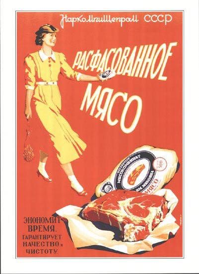 """""""Packed Meat. Saves Time. Guarantees quality and cleanliness"""" Soviet ad"""