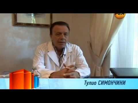 грибок кандида Тулио Симончини