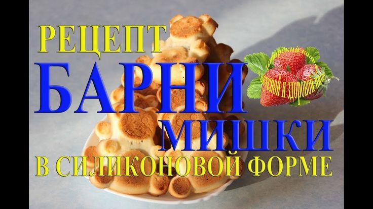 Рецепт мишки Барни в силиконовой форме бисквитные печенье с шоколадной н...