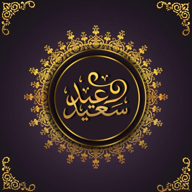 Ramadan Kareem Blue Golden 2020 Quotes Greetings Happy Mubarak Cards Images Arabic Vector Happy Clipart Ramadan Kareem Ramadan Kareem Vector Happy Eid Mubarak