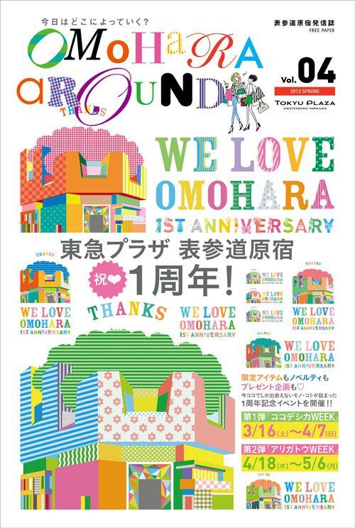 東急プラザ 表参道原宿 1周年 http://www.pinterest.com/chengyuanchieh/japanese-graphic/