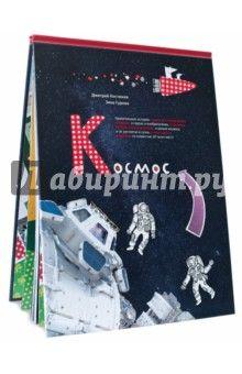 Костюков, Сурова - Космос обложка книги