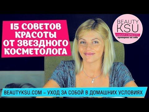 Советы по уходу за собой от звездного косметолога. #beautyksu - YouTube