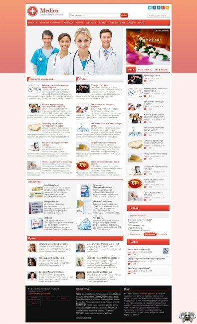 Представляю медицинский шаблон для DLE 10.2. Для новостного сайта о фармацевтике, медицине, здоровье. Медицинский шаблон выполнен в красных ...