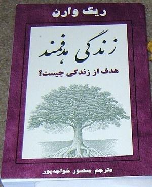 Purpose Driven Life (Farsi