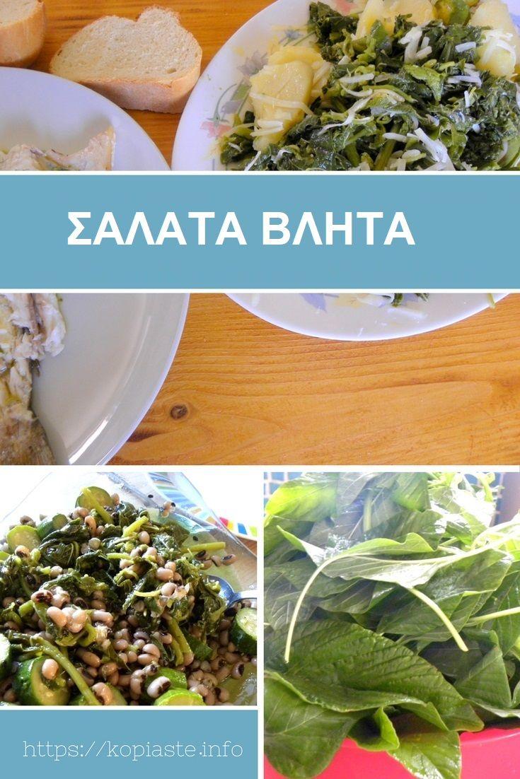 Τα χόρτα βλήτα ή βλίτα,  είναι μια από τις ωραιότερες επιλογές για καλοκαιρινές βραστές σαλατες με μεγάλη διατροφική αξία και λίγες θερμίδες.