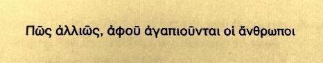 Το Μονόγραμμα, Οδυσσέας Ελύτης