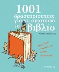 1001 δραστηριότητες για να αγαπήσω το βιβλίο (Νέα έκδοση)