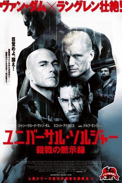 Universal Soldier 4 Scott Adtkins Van Damme  Marcial -4013