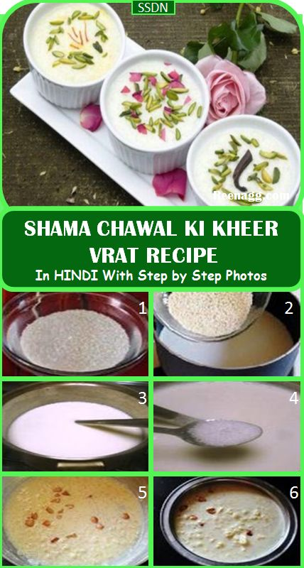 SHAMA CHAWAL KI KHEER  VRAT RECIPE , In HINDI with step by step Photos by reenagg.com Ingredient: - •Sammy (Rice) Rice •Pure Ghee •Milk •Pistachio •Almond •Sugar •White Cardamom