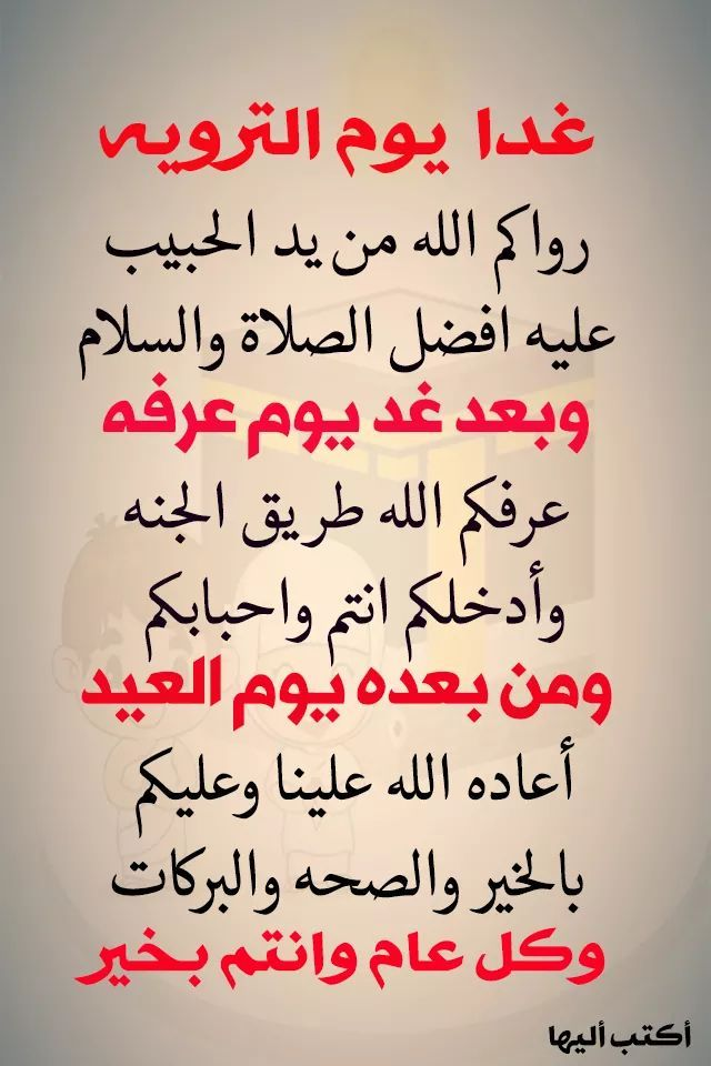 Pin By Manal On اضحى مبارك Arabic Calligraphy Calligraphy