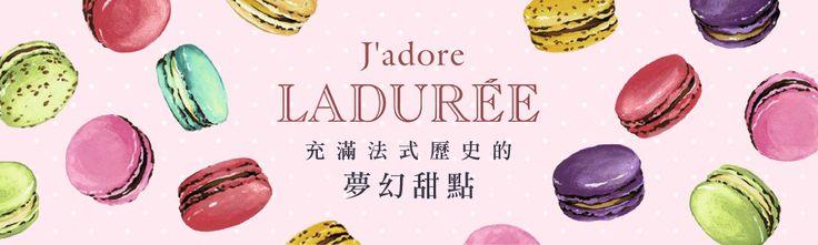 J'adore Laduree 充滿法式歷史的夢幻甜點