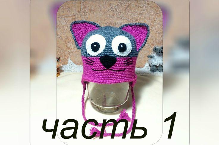 Детская шапка крючком. Мастер-класс. Часть 1. Crochet baby hat.