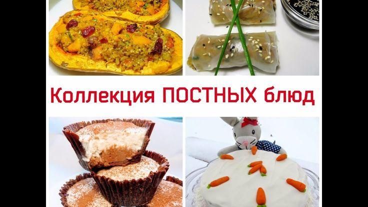 Коллекция вкуснейших постных блюд! От закуски до десерта!