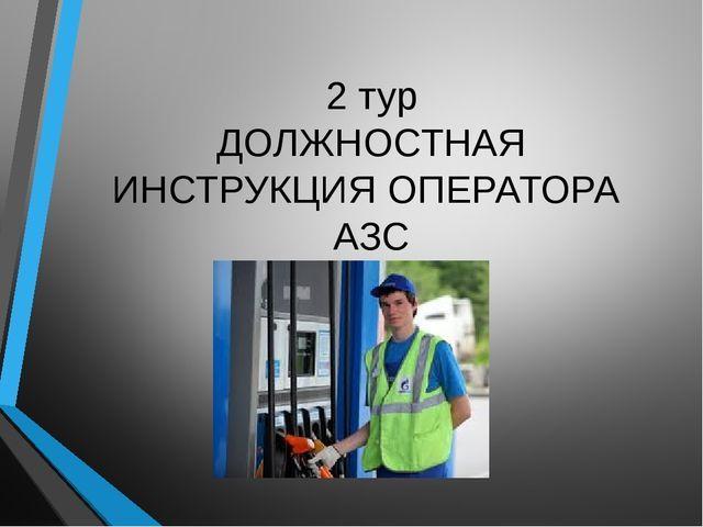 Скачать должностная инструкция оператора азс