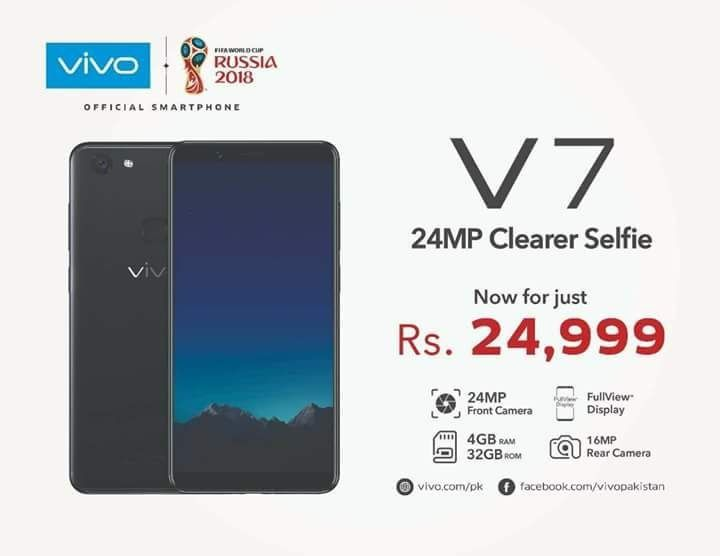 Vivo V7 Prices fall: Check out the updated price of Vivo V7 in