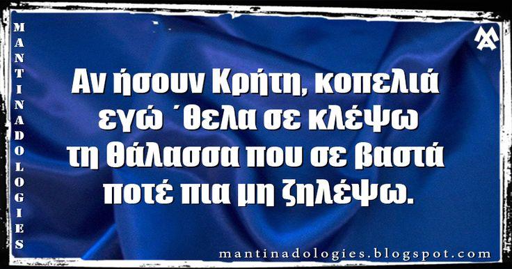 Μαντινάδα - Αν ήσουν Κρήτη, κοπελιά εγώ ΄θελα σε κλέψω τη Θάλασσα που σε βαστά, ποτέ πια μη ζηλέψω. http://mantinadologies.blogspot.com/2016/05/mantinades-an-hsoun-krhth-kopelia-ego-thela-se-klepso.html #mantinades #mantinada #crete #μαντιναδες #μαντιναδα #κρητη