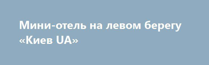 Мини-отель на левом берегу «Киев UA» http://www.pogruzimvse.ru/doska232/?adv_id=6967  Приглашаем Вас посетить новый мини-отель SkyHome. Это уютный отель на левом берегу Киева (метро Позняки) с панорамным видом по оптимальной цене. Свежий дизайнерский ремонт 2015г, удобная мебель, наличие всего необходимого и радушный персонал создадут уют домашней обстановки. Новые ортопедические матрасы и специальные шторы дадут Вам возможность выспаться в любое время суток. В 2-местных номерах есть…
