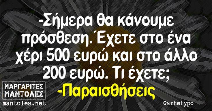 -Σήμερα θα κάνουμε πρόσθεση. Έχετε στο ένα χέρι 500 ευρώ και στο άλλο 200 ευρώ. Τι έχετε; -Παραισθήσεις mantoles.net