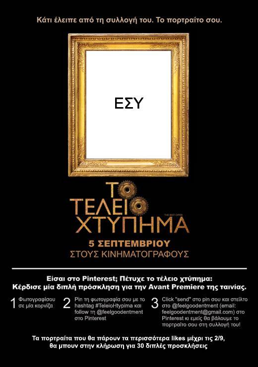 """Ακολούθησε τις οδηγίες και δες πρώτος τη νέα ταινία του Giuseppe Tornatore """"Το Τέλειο Χτύπημα""""! #TeleioHtypima"""