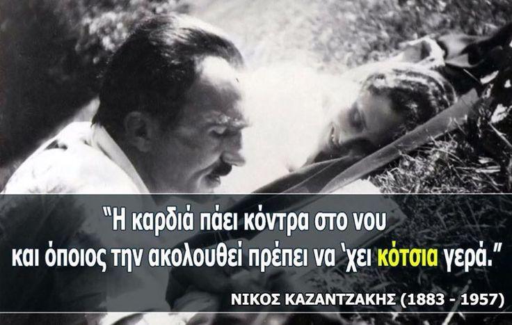 Ν. Καζαντζακης