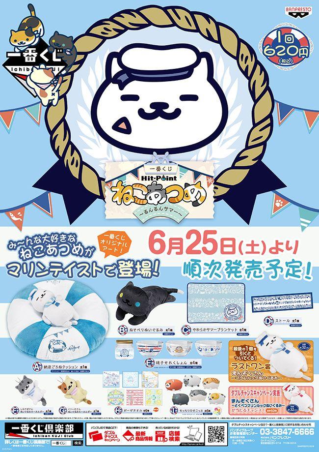 http://www.lawson.co.jp/recommend/original/kuji/img/201606_nekoatsume_p.jpg