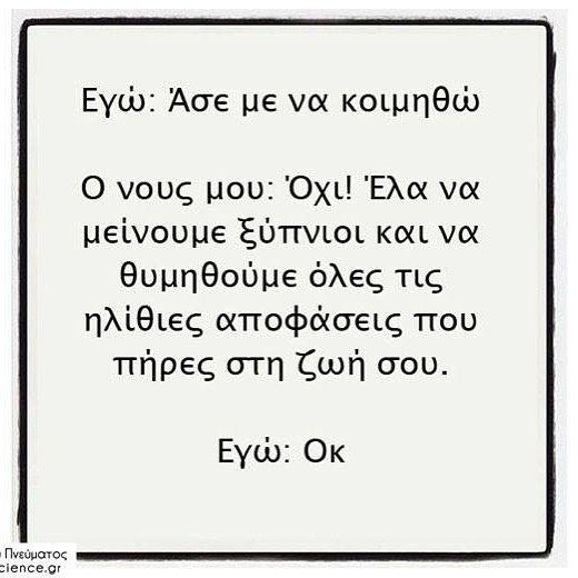 Καληνυχτα σε ολους! ____________________________ #greekpost #greekposts…